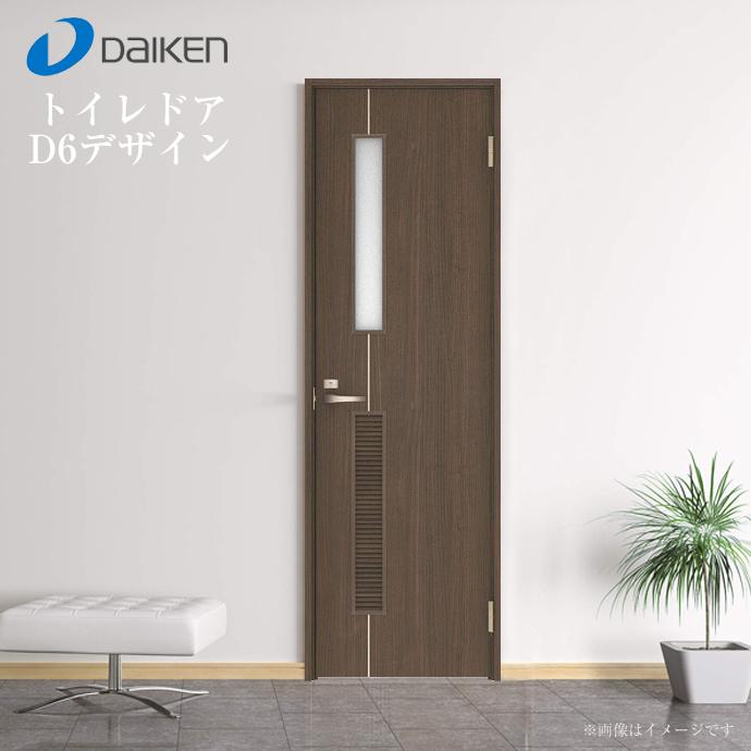 大建工業 リビングドア ハピアベイシス D6デザイン 室内ドア トイレドア 固定枠 片開きドア 内装ドア 新築 リフォーム DIY 建具 内装 建材 激安