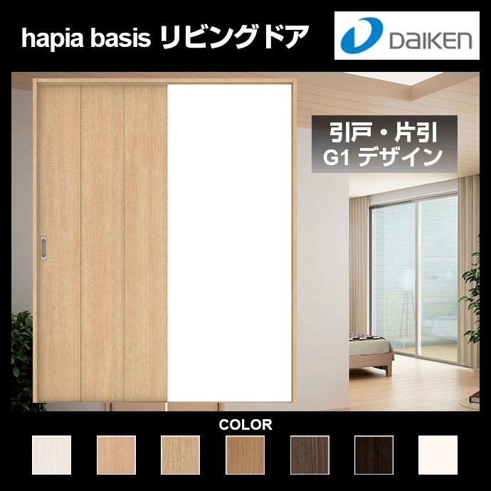 大建工業 リビングドア ハピアベイシス G1デザイン 室内ドア 引戸 引き戸 固定枠 内装ドア 新築 リフォーム