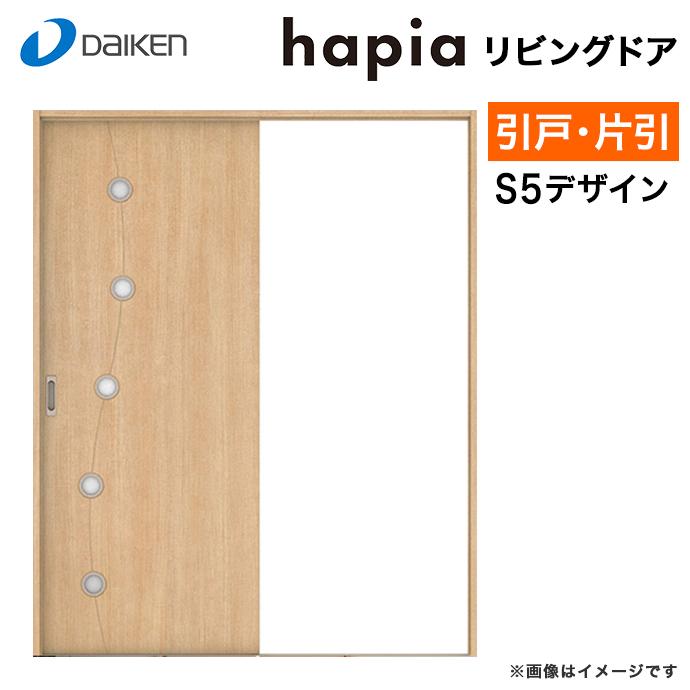 大建工業 リビングドア ハピアベイシス S5デザイン 室内ドア 引戸 引き戸 固定枠 内装ドア 新築 リフォーム
