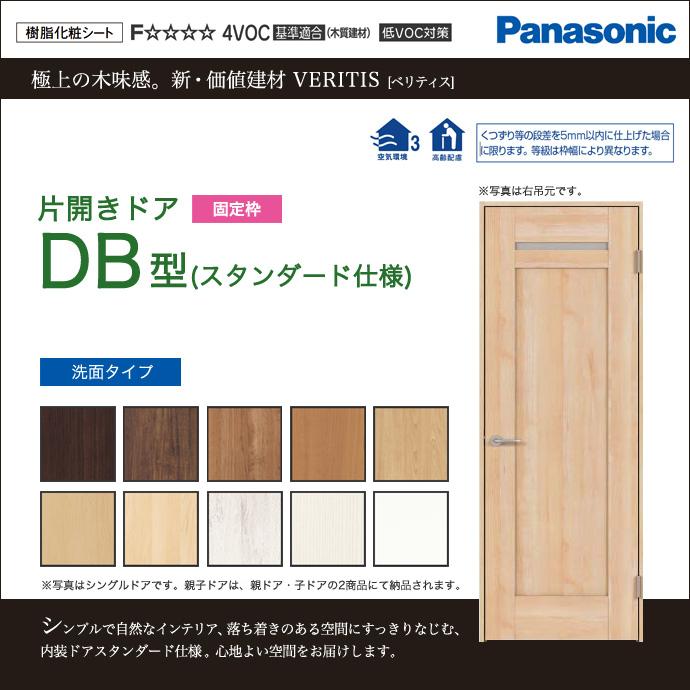 Panasonic パナソニック ベリティス片開きドア DB型 スタンダード仕様 洗面タイプXMJE1DB◇N03R(L)7△□サイズオーダー可能 内装 ドア 折れ戸