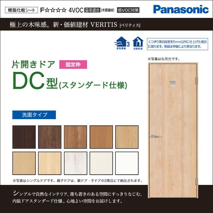Panasonic パナソニック ベリティス片開きドア DC型 スタンダード仕様 洗面タイプXMJE1DC◇N03R(L)7△□サイズオーダー可能 内装 ドア 折れ戸