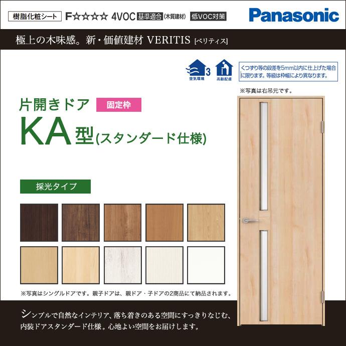 Panasonic パナソニック ベリティス片開きドア KA型 スタンダード仕様 採光タイプXMJE1KA◇N01R(L)7△□サイズオーダー可能 内装 ドア 折れ戸