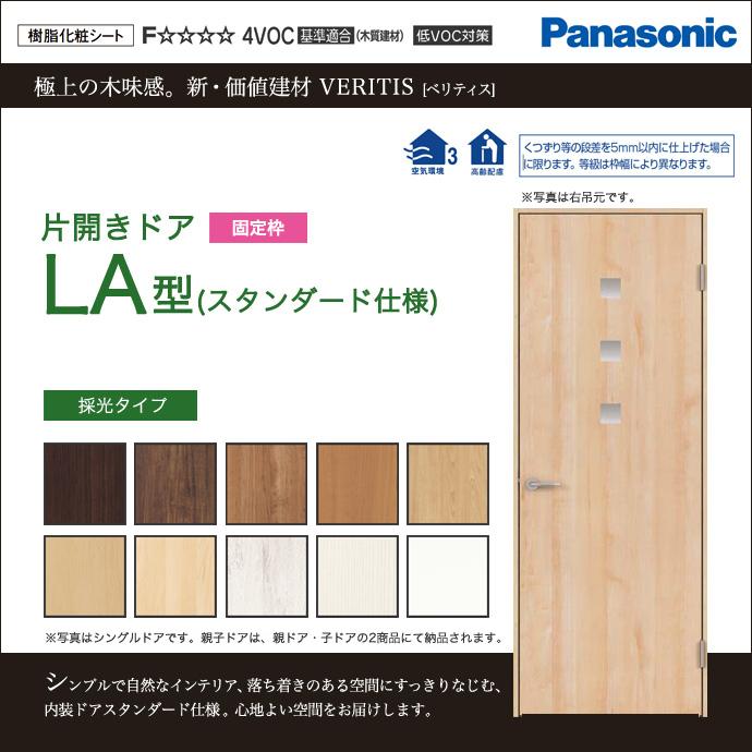 Panasonic パナソニック ベリティス片開きドア LA型 スタンダード仕様 採光タイプXMJE1LA◇N01R(L)7△□サイズオーダー可能 内装 ドア 折れ戸