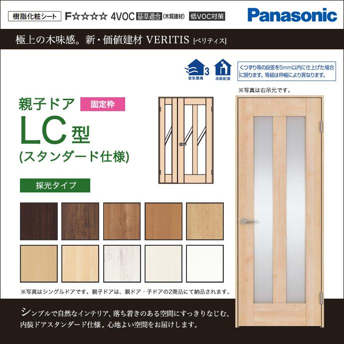 Panasonic パナソニック ベリティス親子ドア LC型 スタンダード仕様 XMJE1LC◇N04R(L)74□サイズオーダー可能 内装 ドア 戸 開き戸 激安