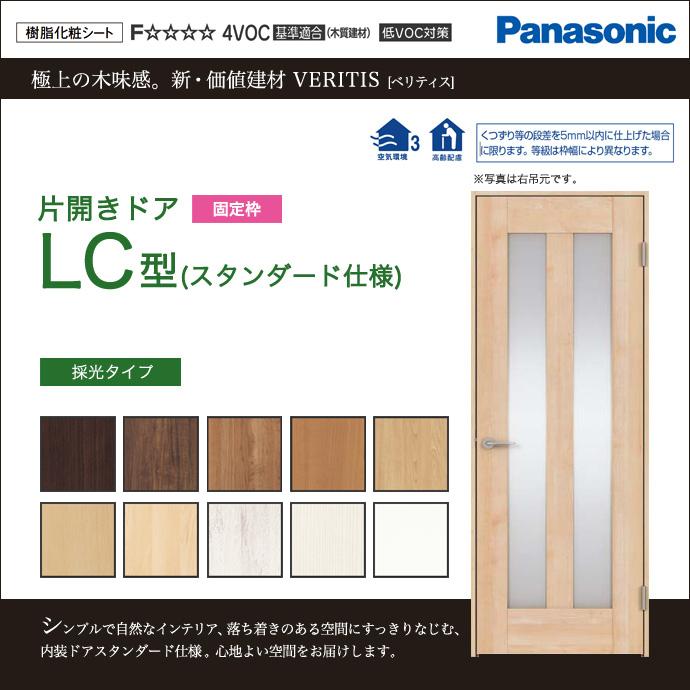 Panasonic パナソニック ベリティス片開きドア LC型 スタンダード仕様 採光タイプXMJE1LC◇N01R(L)7△□サイズオーダー可能 内装 ドア 折れ戸