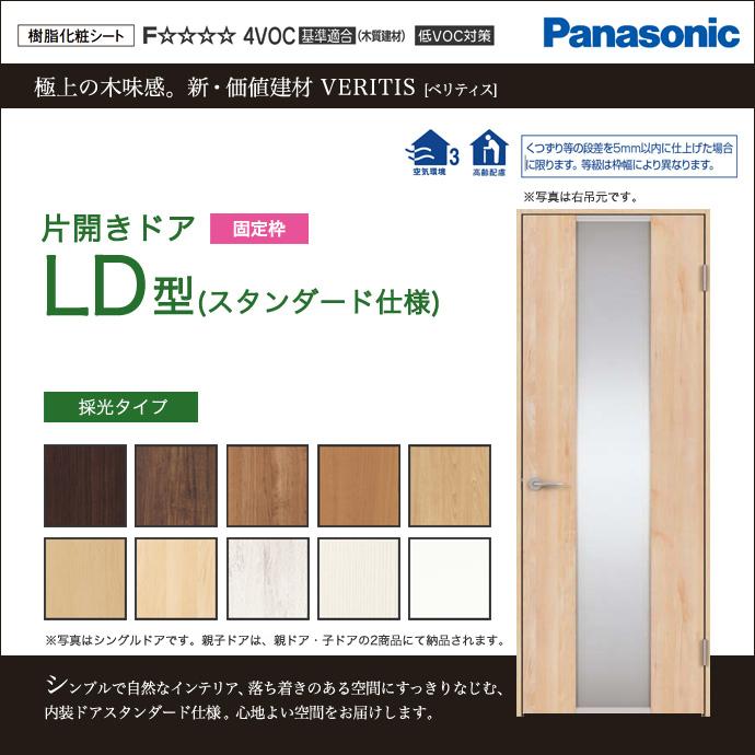 Panasonic パナソニック ベリティス片開きドア LD型 スタンダード仕様 採光タイプXMJE1LD◇N01R(L)7△□サイズオーダー可能 内装 ドア 折れ戸
