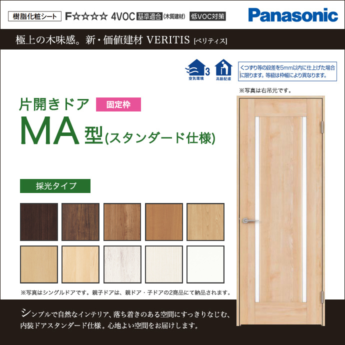 Panasonic パナソニック ベリティス片開きドア MA型 スタンダード仕様 採光タイプXMJE1MA◇N01R(L)7△□サイズオーダー可能 内装 ドア 折れ戸