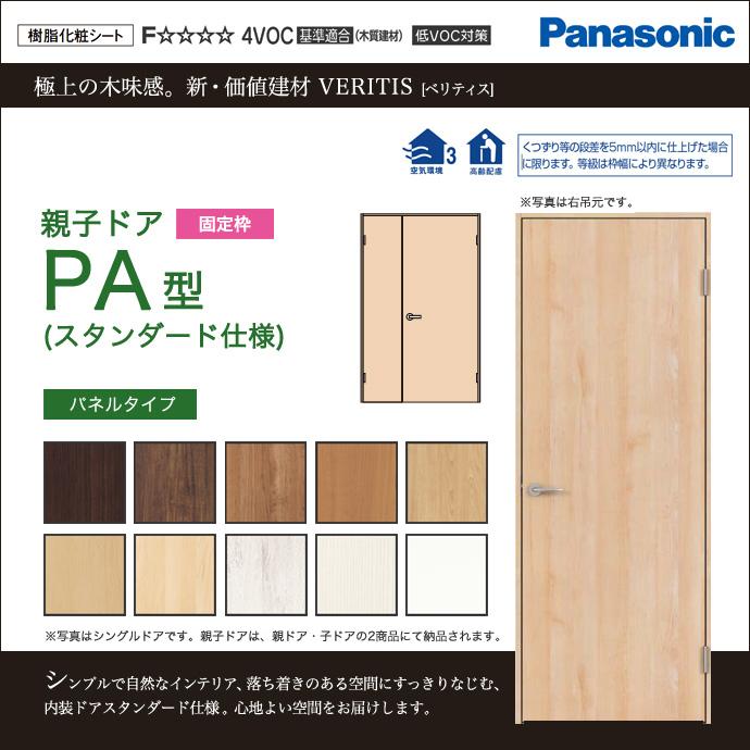 Panasonic パナソニック ベリティス親子ドア PA型 スタンダード仕様 XMJE1PA◇N04R(L)74□サイズオーダー可能 内装 ドア 戸 開き戸 激安