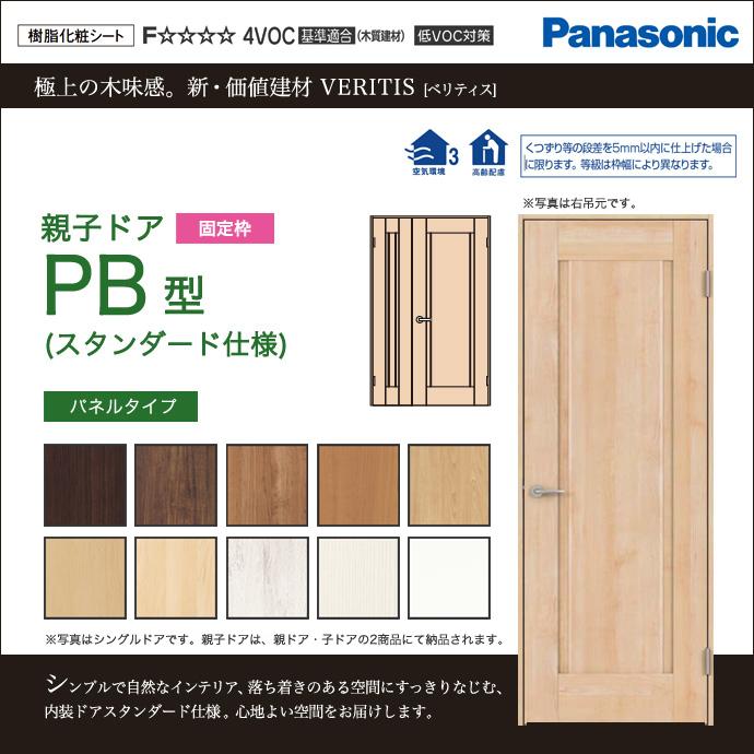 Panasonic パナソニック ベリティス親子ドア PB型 スタンダード仕様 XMJE1PB◇N04R(L)74□サイズオーダー可能 内装 ドア 戸 開き戸 激安