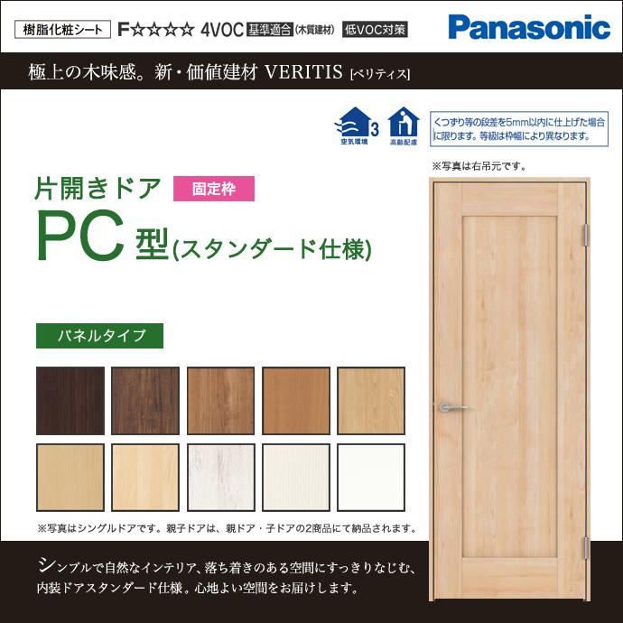 Panasonic パナソニック ベリティス片開きドア PC型 スタンダード仕様 パネルタイプXMJE1PC◇N01R(L)7△□サイズオーダー可能 内装 ドア 折れ戸