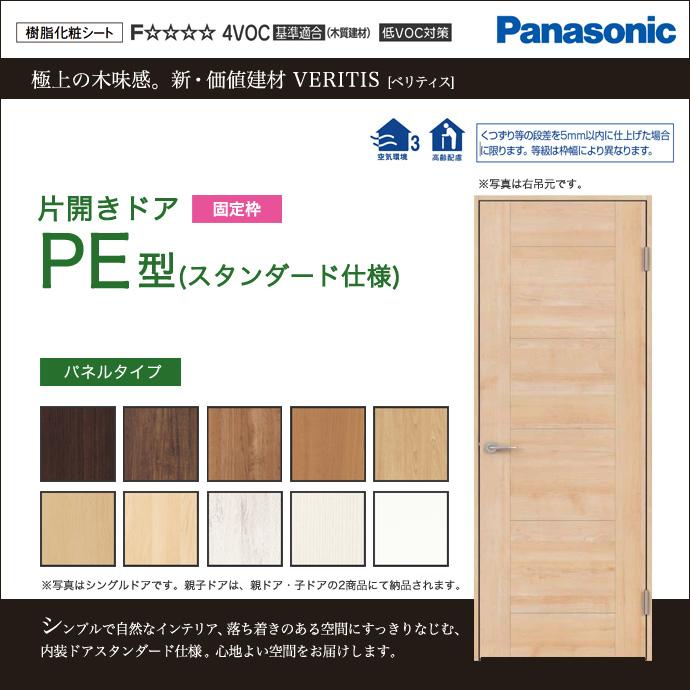 Panasonic パナソニック ベリティス片開きドア PE型 スタンダード仕様 パネルタイプXMJE1PE◇N01R(L)7△□サイズオーダー可能 内装 ドア 折れ戸
