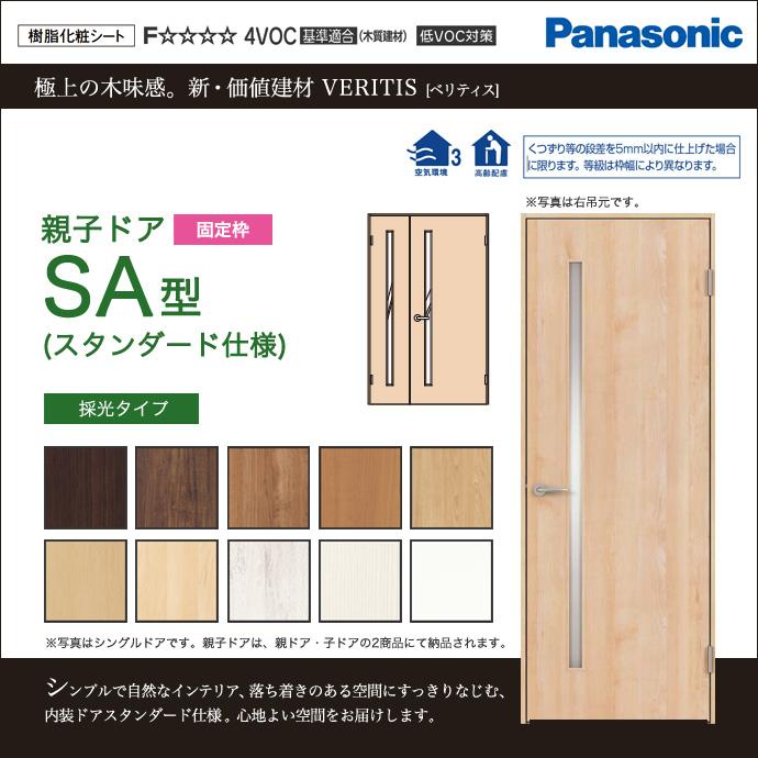 Panasonic パナソニック ベリティス親子ドア SA型 スタンダード仕様 XMJE1SA◇N04R(L)74□サイズオーダー可能 内装 ドア 戸 開き戸 激安