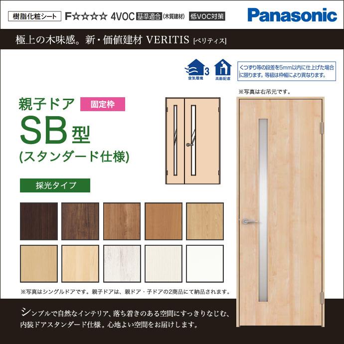 Panasonic パナソニック ベリティス親子ドア SB型 スタンダード仕様 XMJE1SB◇N04R(L)74□サイズオーダー可能 内装 ドア 戸 開き戸 激安