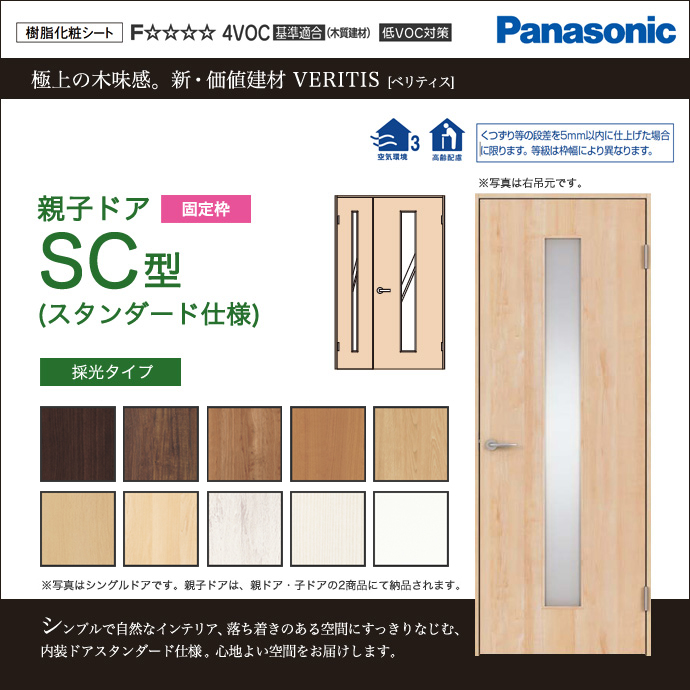 Panasonic パナソニック ベリティス親子ドア SC型 スタンダード仕様 XMJE1SC◇N04R(L)74□サイズ選択可能 オーダー可能