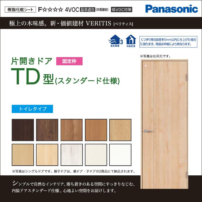 Panasonic パナソニック ベリティス片開きドア TD型 スタンダード仕様 トイレタイプXMJE1TD◇N02R(L)7△□サイズ選択可能 オーダー可能