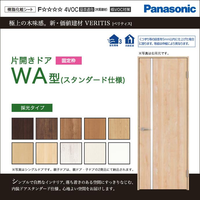 Panasonic パナソニック ベリティス片開きドア WA型 スタンダード仕様 採光タイプXMJE1WA◇N01R(L)7△□サイズオーダー可能 内装 ドア 折れ戸