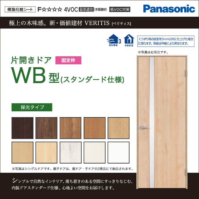 Panasonic パナソニック ベリティス片開きドア WB型 スタンダード仕様 採光タイプXMJE1WB◇N01R(L)7△□サイズ選択可能 オーダー可能