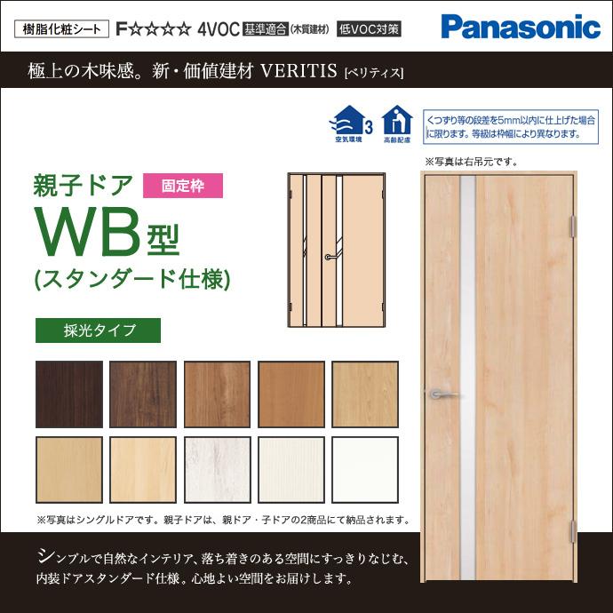 Panasonic パナソニック ベリティス親子ドア WB型 スタンダード仕様 XMJE1WB◇N04R(L)74□サイズ選択可能 オーダー可能