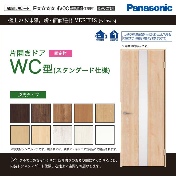 Panasonic パナソニック ベリティス片開きドア WC型 スタンダード仕様 採光タイプXMJE1WC◇N01R(L)7△□サイズ選択可能 オーダー可能