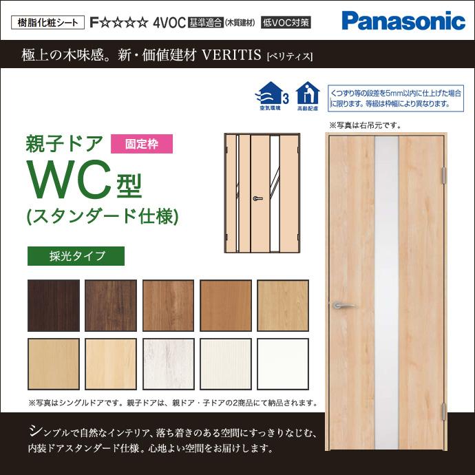 Panasonic パナソニック ベリティス親子ドア WC型 スタンダード仕様 XMJE1WC◇N04R(L)74□サイズ選択可能 オーダー可能