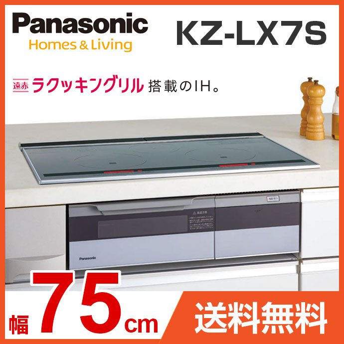 【送料無料】Panasonic パナソニックIHクッキングヒーター KZ-LX7S LXタイプ 幅75cmビルトイン 3口IH