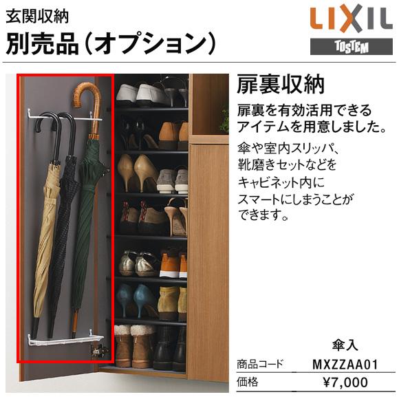 LIXILリクシルTOSTEMトステム玄関収納下駄箱用オプション・部材