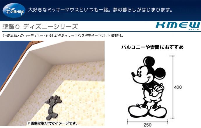 KMEW ケイミュー 妻飾り 外装材 壁飾り ディズニーシリーズ ミッキーマウスシングルタイプA B523F1 新築 DIY リフォーム アルミニウム鋳物調 激安 住宅設備【Disneyzone】