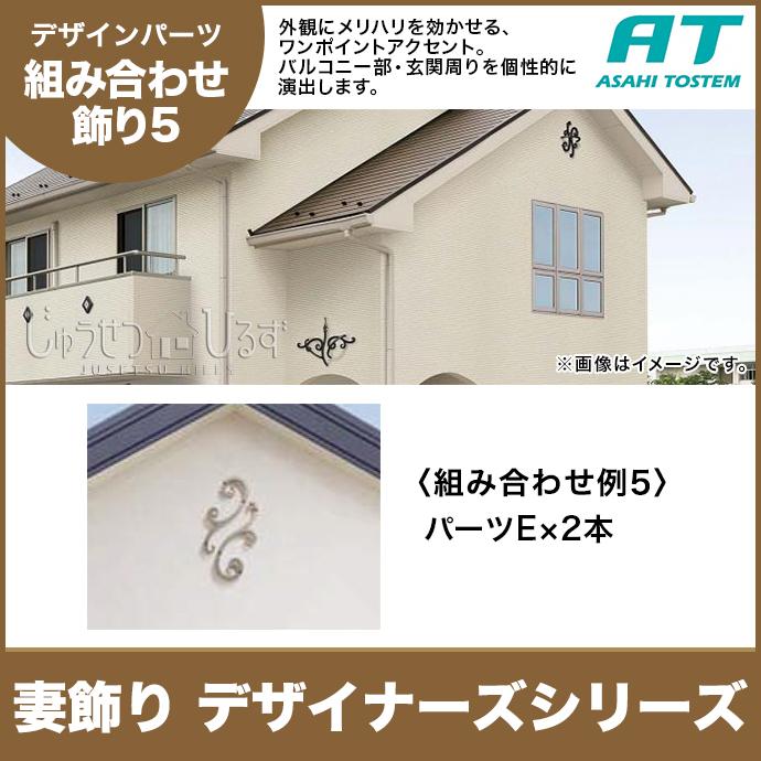旭トステム 組み合わせ飾りタイプIデザイナーズシリーズ RLKA5CA〇組み合わせ例5