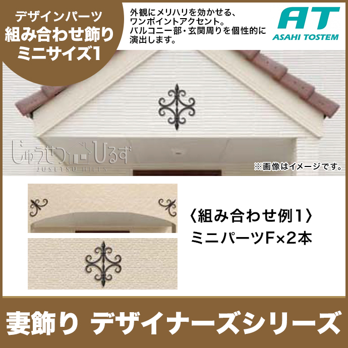 旭トステム 組み合わせ飾りタイプI ミニサイズデザイナーズシリーズ RLKB6CA〇組み合わせ例1