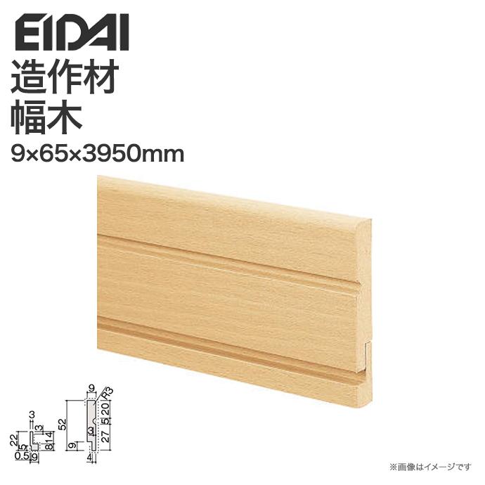 EIDAI 永大産業 造作材 単品造作材幅木 巾木 65mm幅IPE-SH102-□39-6 6枚入り造作部材 建具