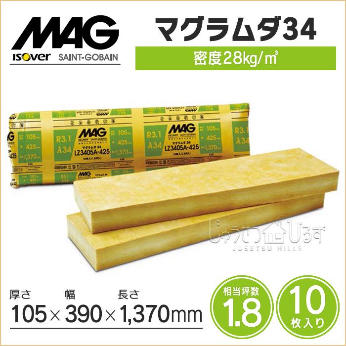 MAG(マグ) 断熱材 マグラムダ34 LZ3405A-390密度28kg/m3 105×390×1370mm 相当坪数1.8 入数10枚 住宅用断熱材 グラスウール 高性能品 防湿層なし 壁用・屋根用 断熱材 高性能グラスウール 耐火・防露・撥水 建築材料DIY 暑さ対策 リフォーム