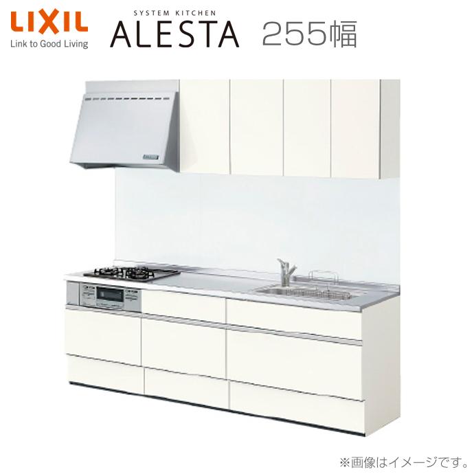【4/16(火)11時までクーポン配布中!】LIXIL リクシル システムキッチン アレスタ壁付I型 シンプルプラン 間口2550mm 標準プラン