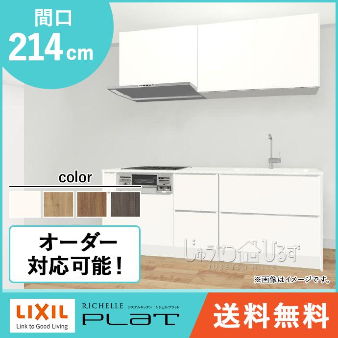 【4/16(火)11時までクーポン配布中!】LIXIL リクシル システムキッチン リシェルPLAT 壁付I型 引出しプラン 間口2140mm 標準プラン