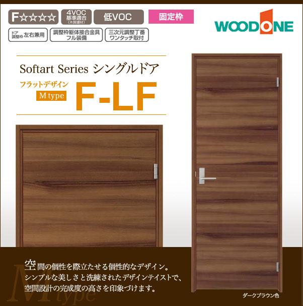 【4/16(火)11時までクーポン配布中!】WOODONE ウッドワン ソフトアートシリーズシングルドア Mタイプ CDF49LF-C-□サイズオーダー可能 DIY