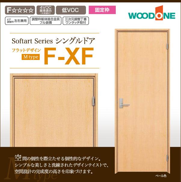 【4/16(火)11時までクーポン配布中!】WOODONE ウッドワン ソフトアートシリーズシングルドア Mタイプ CDF49XF-C-□サイズオーダー可能 内装 建具 ドア 戸 開き戸 激安 DIY