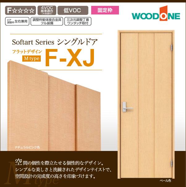 WOODONE ウッドワン ソフトアートシリーズシングルドア Mタイプ CDF49XJ-C-□サイズオーダー可能 内装 建具 ドア 戸 開き戸 激安 DIY