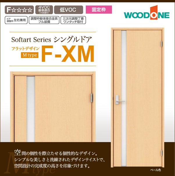 【4/16(火)11時までクーポン配布中!】WOODONE ウッドワン ソフトアートシリーズシングルドア Mタイプ CDF49XM-C-□サイズオーダー可能 内装 建具 ドア 戸 開き戸 激安 DIY
