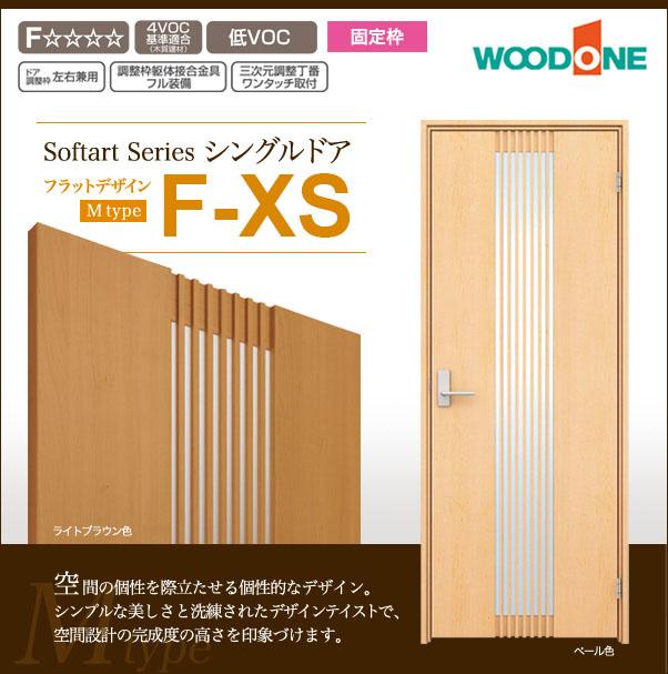 【4/16(火)11時までクーポン配布中!】WOODONE ウッドワン ソフトアートシリーズシングルドア Mタイプ CDF49XS-C-□サイズオーダー可能 内装 建具 ドア 戸 開き戸 激安 DIY