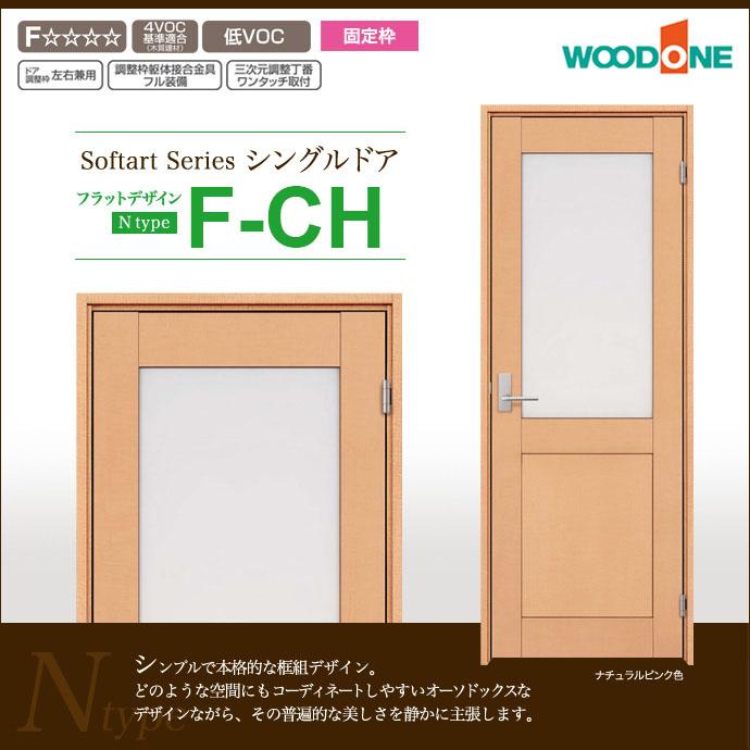 WOODONE ウッドワン ソフトアートシリーズシングルドア Nタイプ CDF49CH-C-□サイズオーダー可能 DIY