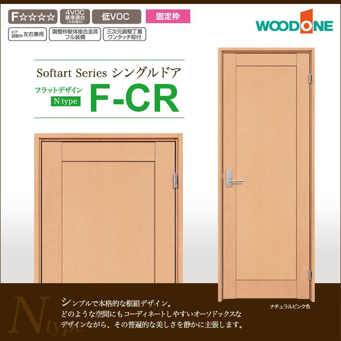 【4/16(火)11時までクーポン配布中!】WOODONE ウッドワン ソフトアートシリーズシングルドア Nタイプ CDF49CR-C-□サイズオーダー可能 内装 ドア 戸 開き戸 激安 DIY