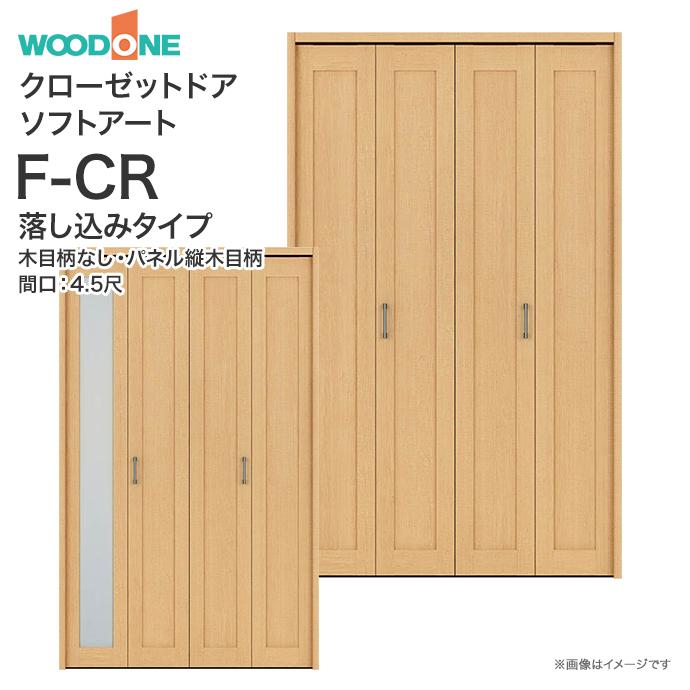 WOODONE ウッドワン ソフトアート クローゼットドア 4枚建 落し込みタイプ XOF73RE-□幅4.5尺 高さ7尺・8尺扉(ミラー無し・ミラー付)+専用枠(3方枠+埋め込みレール・3方枠+床直付けレール・3方枠下レール無し)仕様 DIY