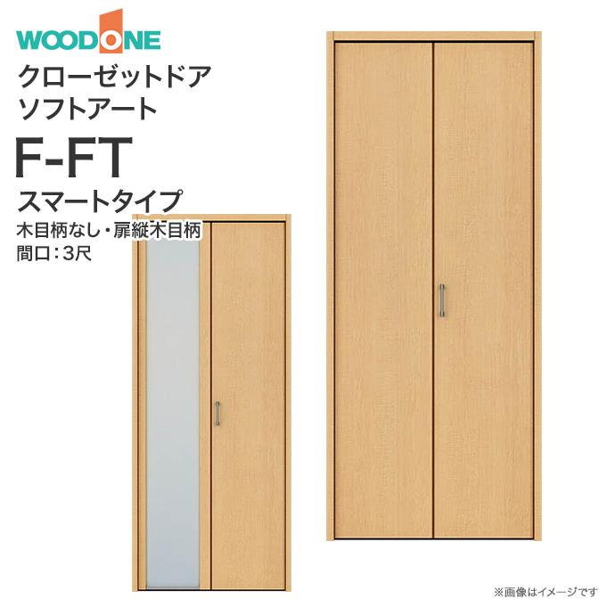 WOODONE ウッドワン ソフトアート クローゼットドア2枚建 スマートタイプ XOF74TE-□幅3尺 高さ7尺・8尺扉(ミラー無し・ミラー付)+専用枠(3方枠+埋め込みレール・3方枠+床直付けレール・3方枠下レール無し)仕様 DIY