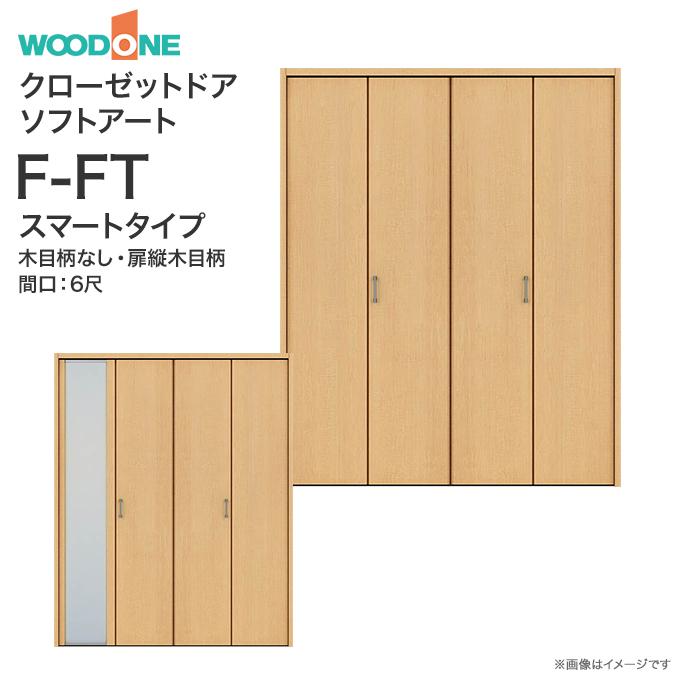 WOODONE ウッドワン ソフトアート クローゼットドア 4枚建 スマートタイプ XOF75TE-□幅6尺 高さ7尺・8尺扉(ミラー無し・ミラー付)+専用枠(3方枠+埋め込みレール・3方枠+床直付けレール・3方枠下レール無し)仕様 DIY