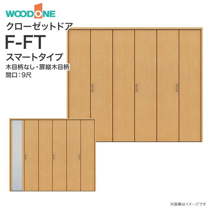 WOODONE ウッドワン ソフトアート クローゼットドア6枚建 スマートタイプ XVF76TE-□幅9尺 高さ7尺・8尺扉(ミラー無し・ミラー付)+専用枠(3方枠+埋め込みレール・3方枠+床直付けレール)仕様 DIY