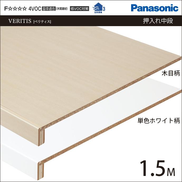 Panasonic パナソニック 収納材 押入れ中段 フリーカット 1.5M 幅1430×奥行930 XKRPL3M4T