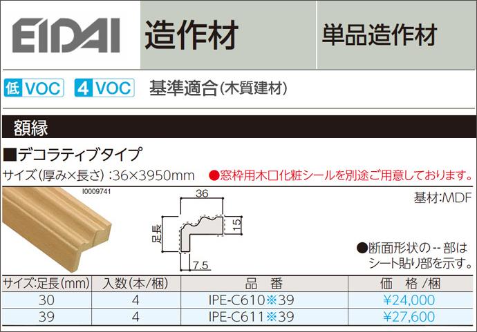 【4/16(火)11時までクーポン配布中!】EIDAI 永大産業 造作材 単品造作材額縁 デコラティブタイプ 4本入り厚み36mm 足長30mm 長さ3950mm造作部材 建具