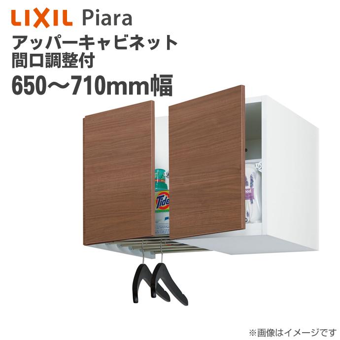 LIXIL リクシル 洗面収納 ピアラ アッパーキャビネット 間口調整付 間口650~710mm洗面化粧台 オプション ARU-655FL(R) 天袋 キャビネットのみ INAX イナックス洗面台 住宅設備 DIY リフォーム 収納