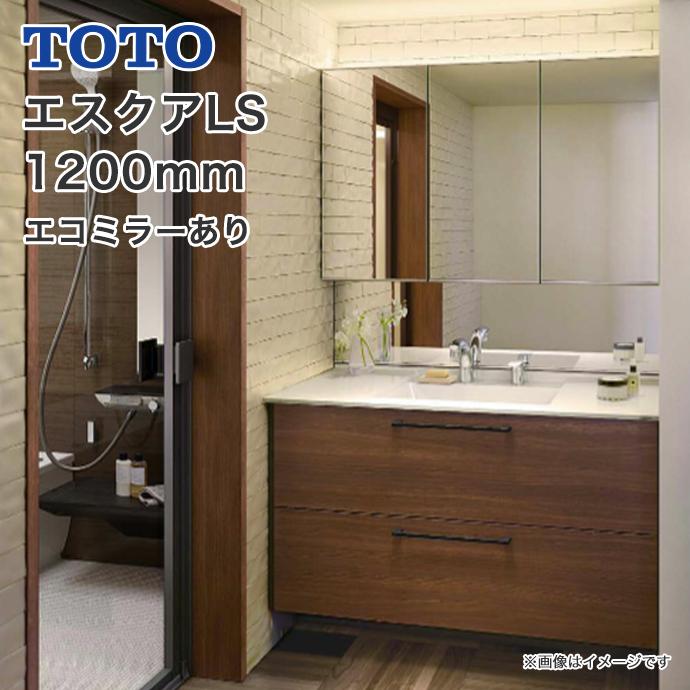 【送料無料】TOTO 洗面化粧台 セット エスクアLS 1200幅 120cm 2段引き出し 木製三面鏡 LDSLA120BCLE●1■ LPLA120BMG1GLMLA120G3MGC1○