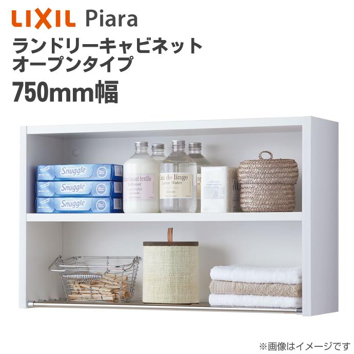 LIXIL リクシル ピアラ ランドリーキャビネット オープンタイプ 間口750mm洗面化粧台 オプション LCVKO-752 Piara天袋 キャビネットのみ LIXIL リクシル