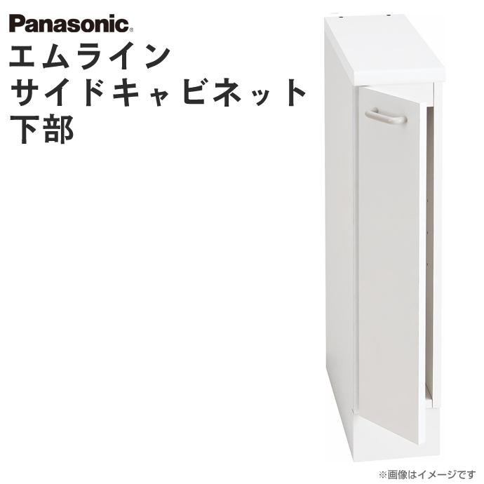 パナソニック 洗面収納 エムライン サイドキャビネット 下部幅150mm GQM15L2CWR(L)洗面化粧台 オプション※本体同時購入の場合は送料無料 M.LINE キャビネット Panasonic 洗面台 収納 洗面台 リフォーム